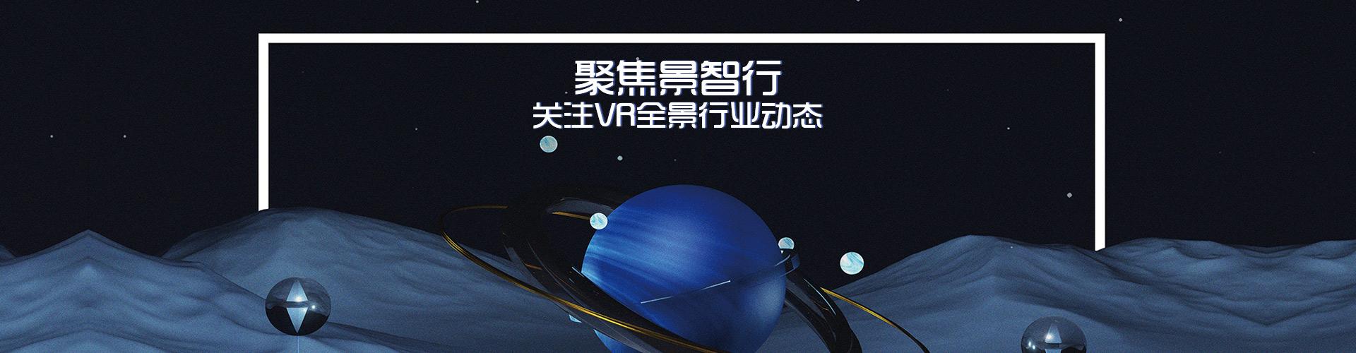 聚焦景智行,了解VR全景行业新风向