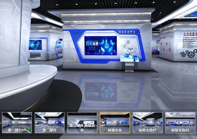 企业云展厅202003