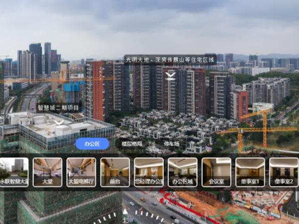 VR全景园区--深圳永联智鼎