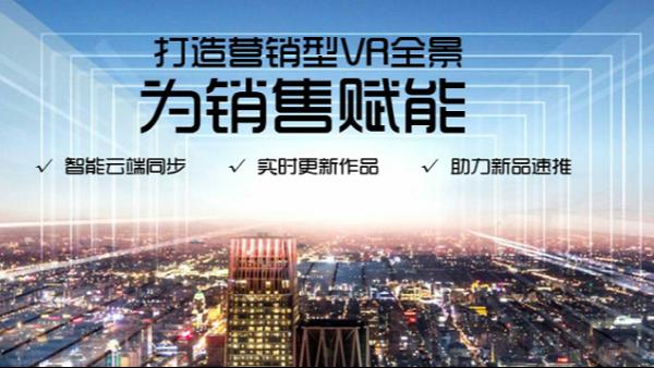 景智行VR全景拍摄制作,实现线上可视化营销