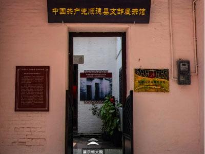 VR全景拍摄-顺德县支部展示馆