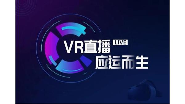 5G+VR全景直播带货