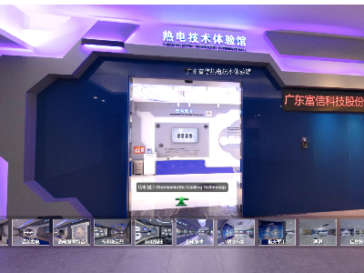 全景展厅--广东富信热电技术体验馆