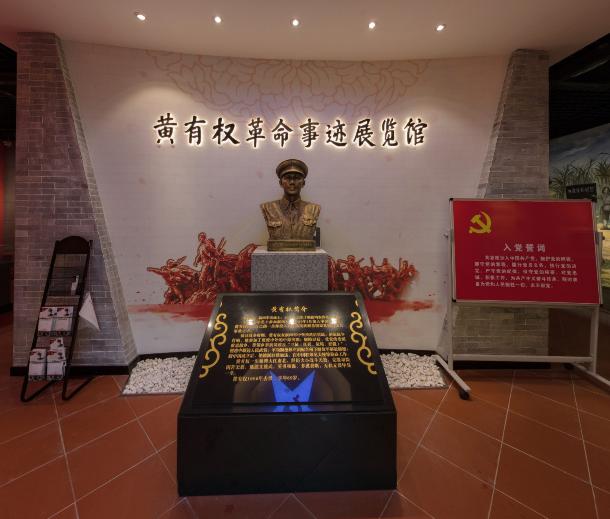 黄有权革命事迹展览馆