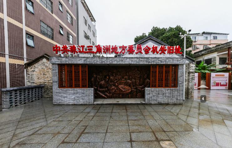 中共珠江三角洲地方委员会机关旧址