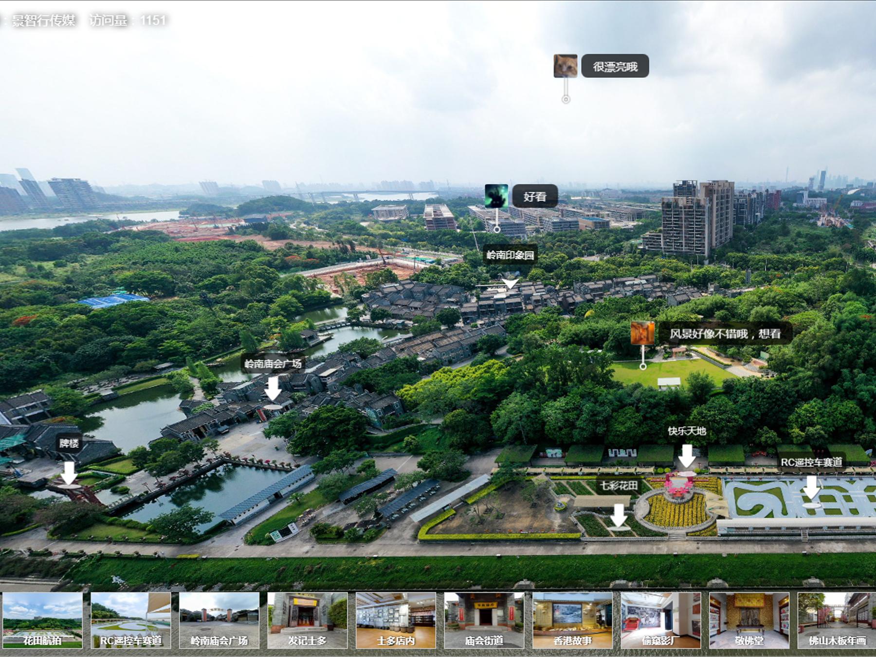 全景旅游--广州岭南印象园